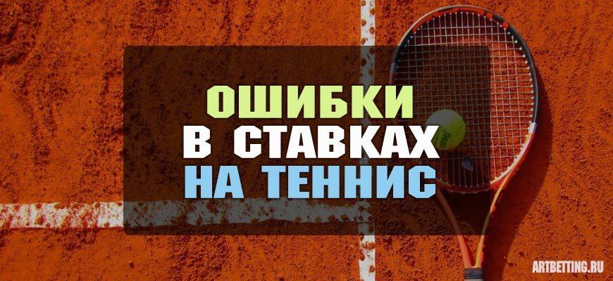 ошибки в ставках теннис