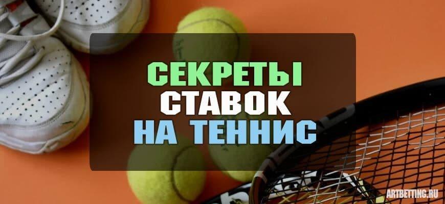 секреты теннис