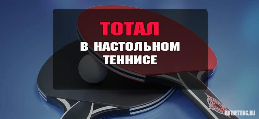 тотал настольный теннис