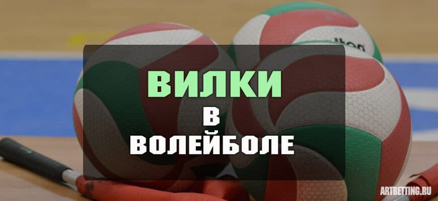 вилки волейбол
