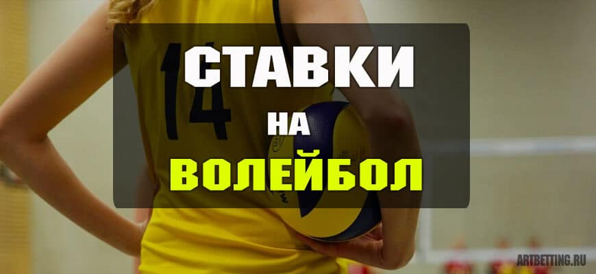 мужской женский волейбол