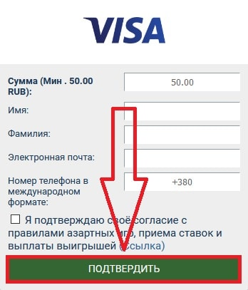 Анкета для пополнения счета