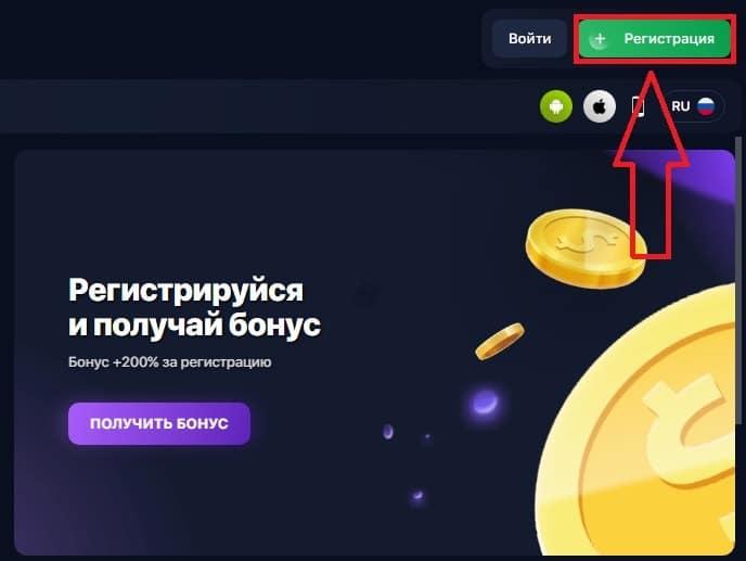 Кнопка регистрации на сайта букмекера