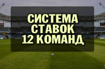 система 12 команд