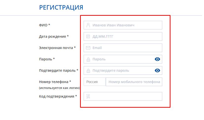 Регистрационная форма в Mostbet