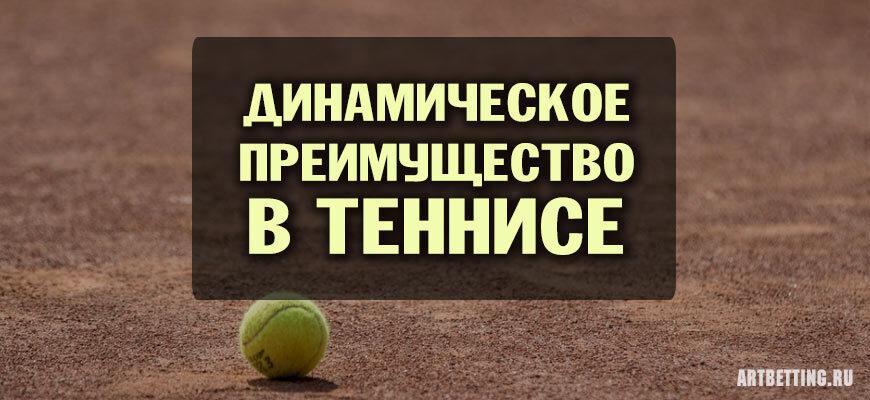 динамическое преимущество в теннисе