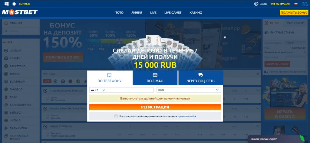 Бонус Мостбет в размере 15000 рублей