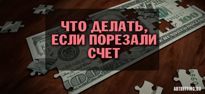 порезка счета
