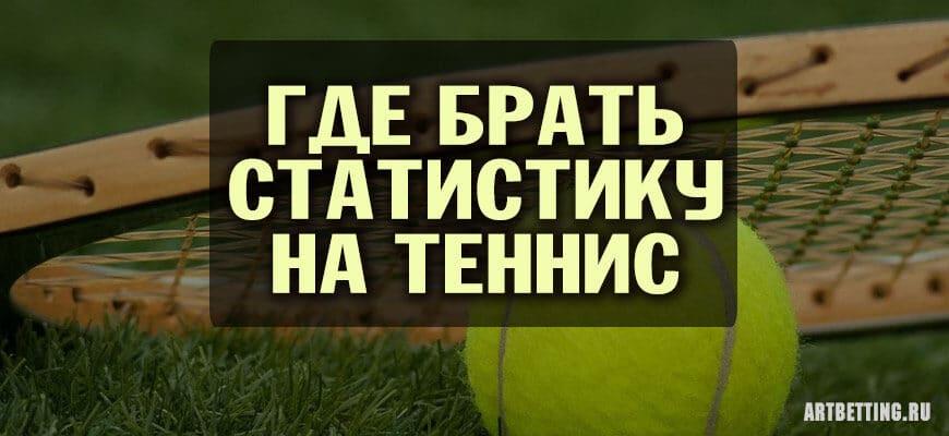сервисы по сбору статистики в теннисе