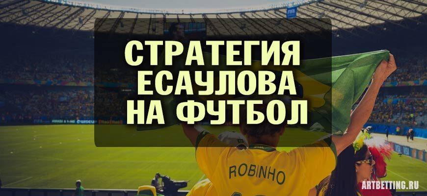 Стратегия Есаулова в ставках на футбол