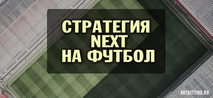 Ставки по стратегии Next