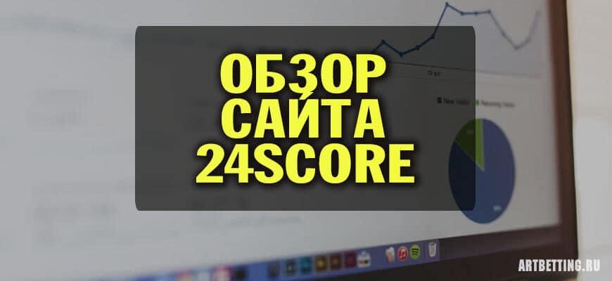 Обзор сайта 24Score