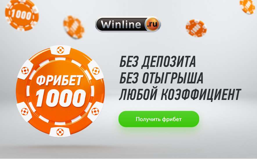 1000 фрибет Винлайн