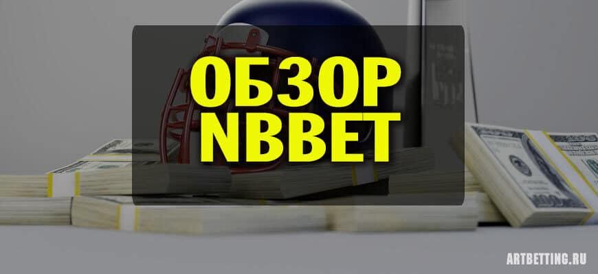 Что такое NbBet