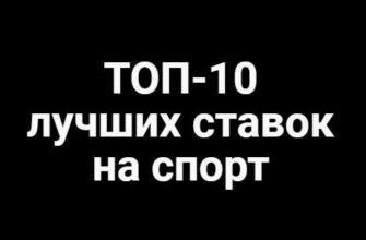 топ 10 лучших ставок