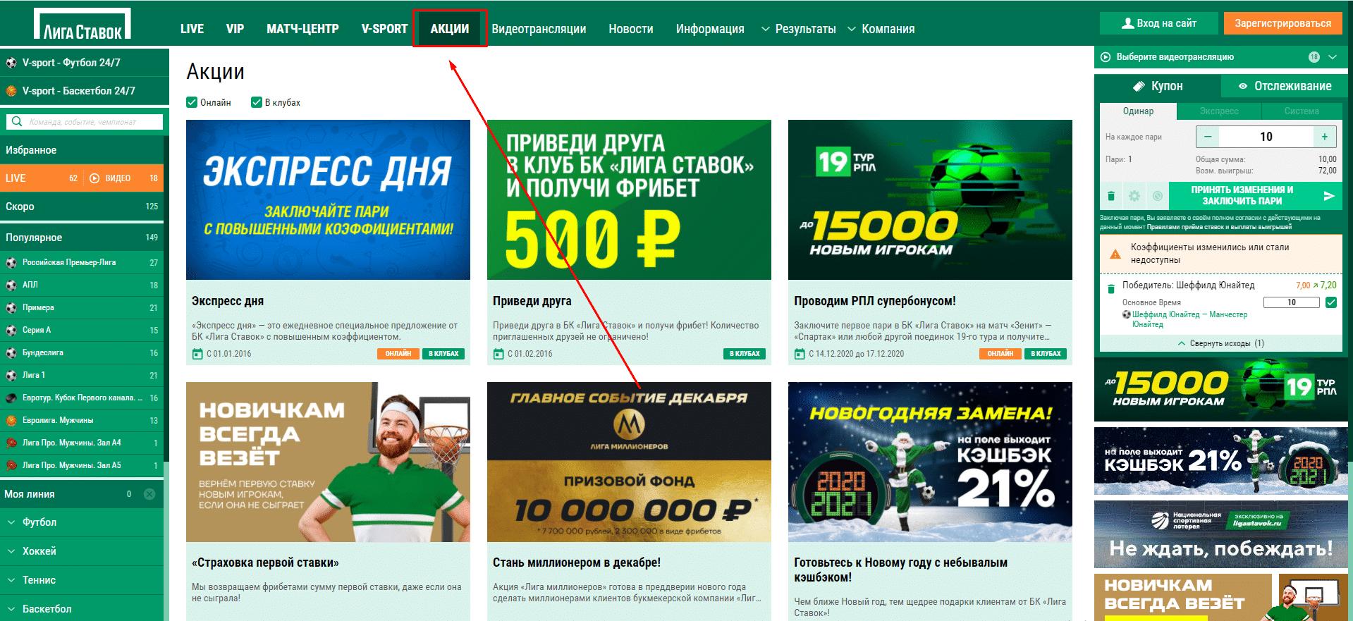 "Раздел ""Акции"" на сайте Liga Stavok"
