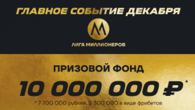 Призовой фонд БК Лига Ставок в декабре составляет 10 000 000 рублей
