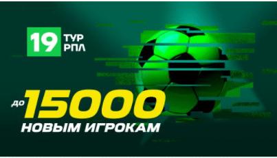 Бонус до 15000 рублей новым игрокам
