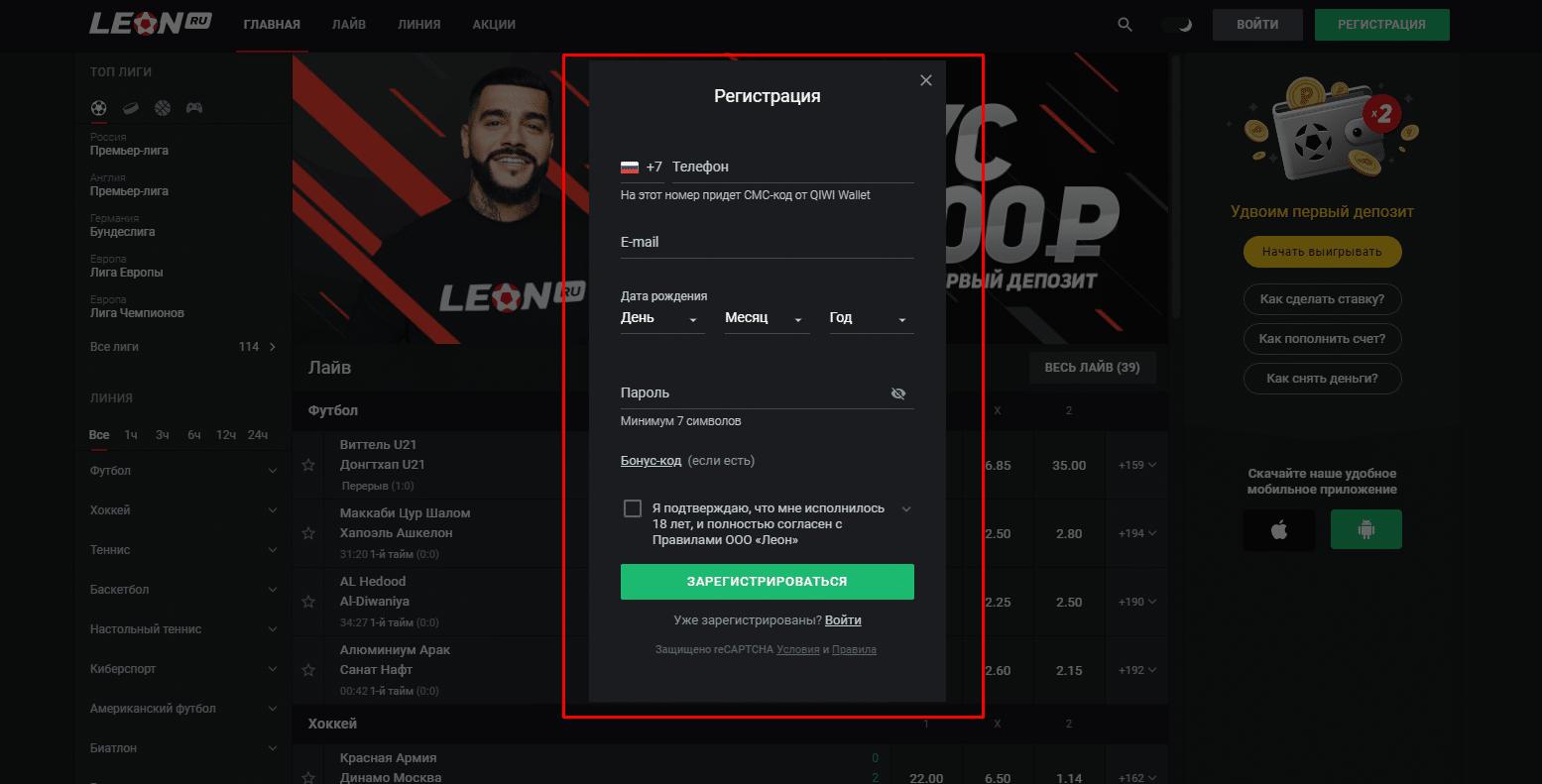 Форма регистрации на сайте букмекера Leon