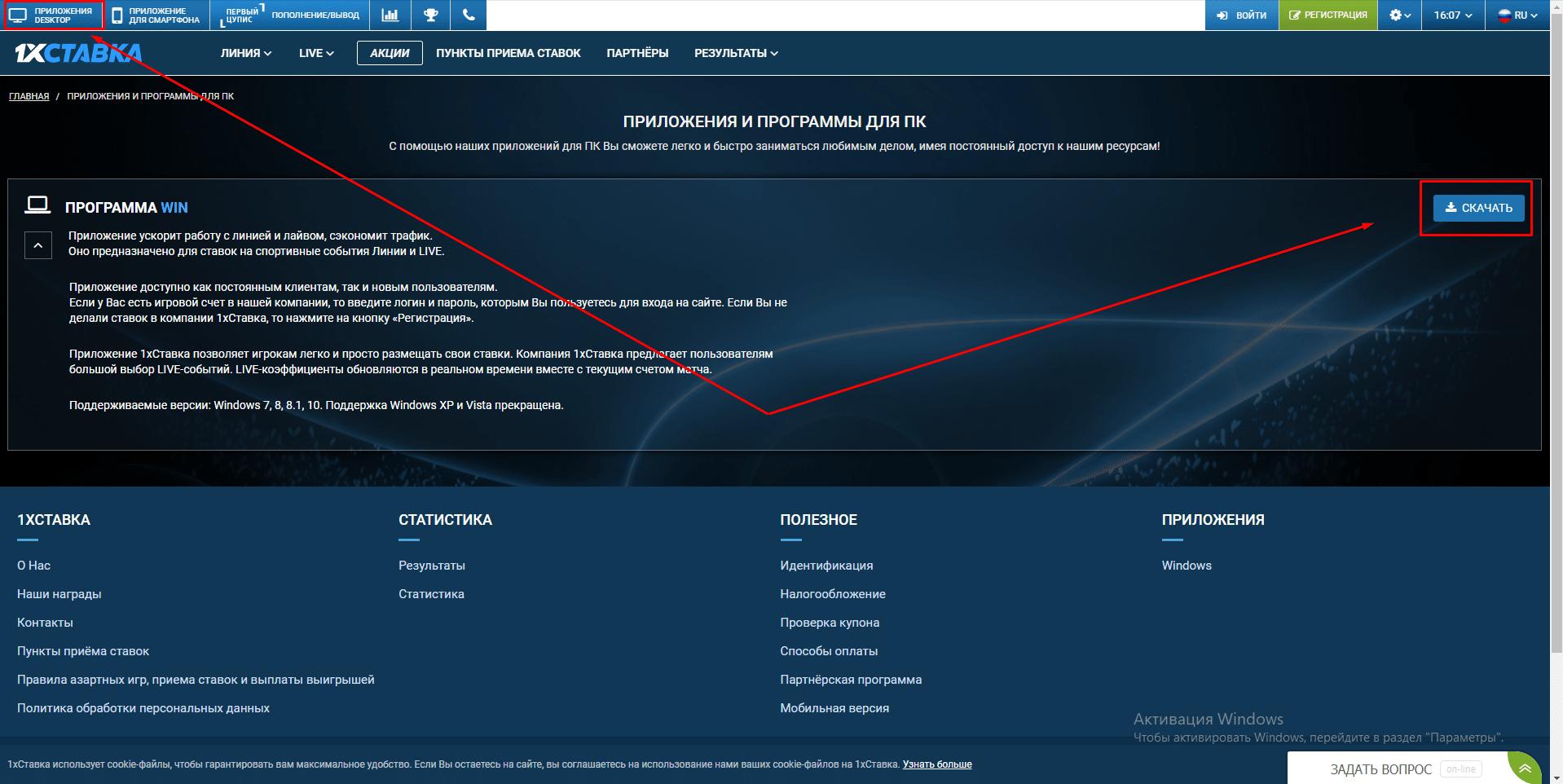 Приложение для персонального компьютера от букмекера 1хСтавка