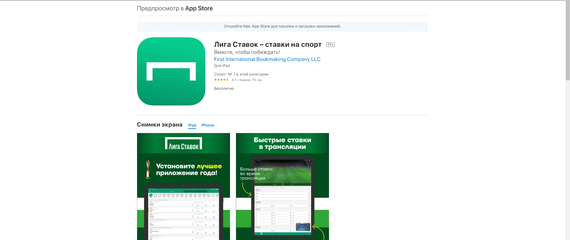 Установка приложения на iPhone с App Store