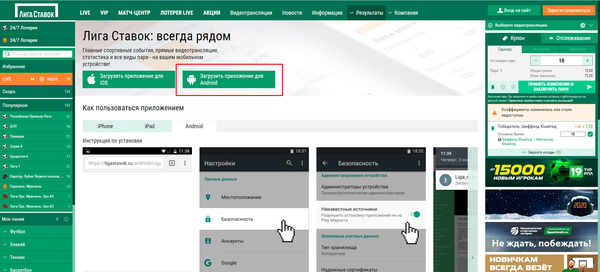 Кнопка загрузки приложения на Android