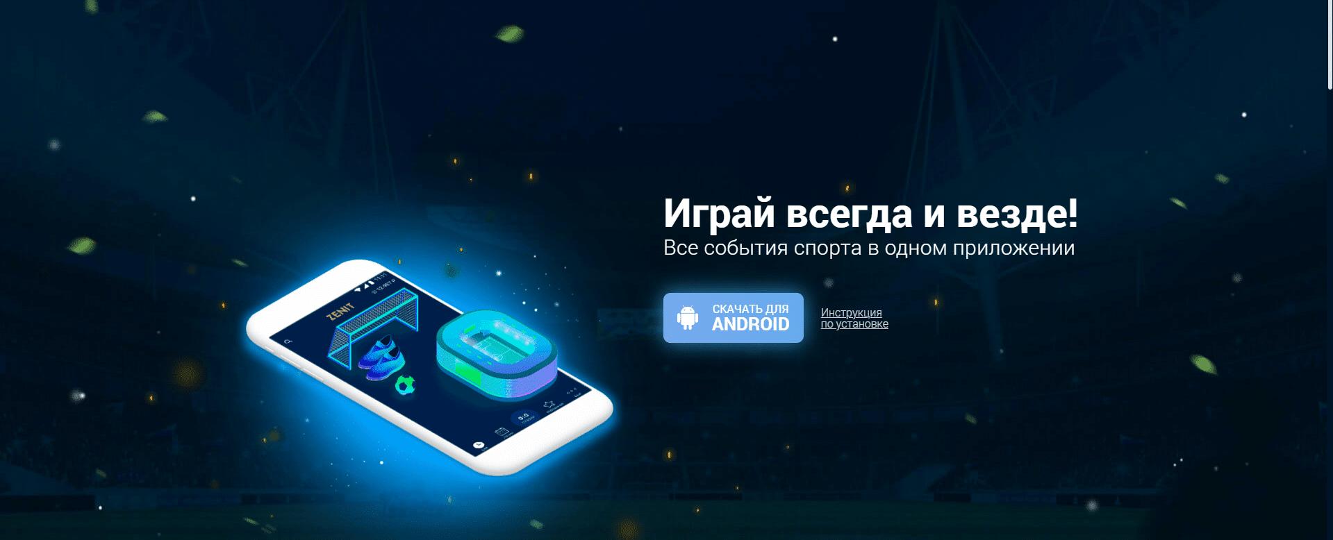 Как скачать и установить приложение от БК Zenit на Андроид