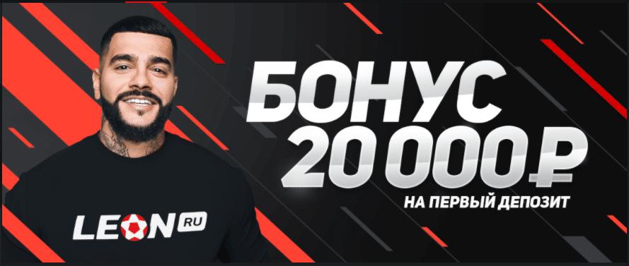 Бонус 20000 рублей на первый депозит от БК Леон