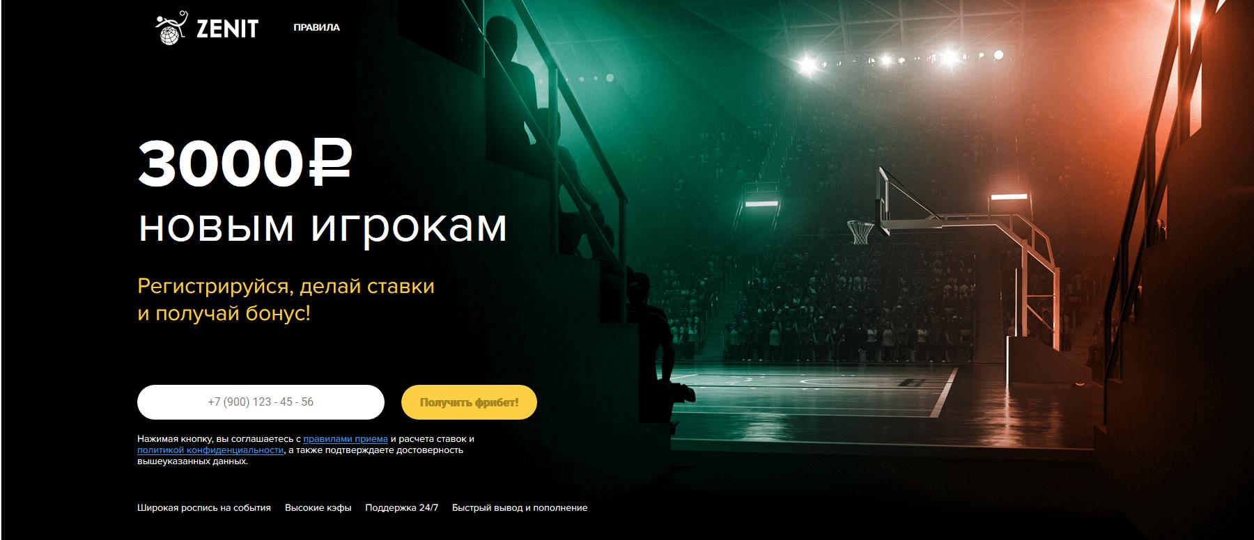 Обзор бонусной программы БК Зенит