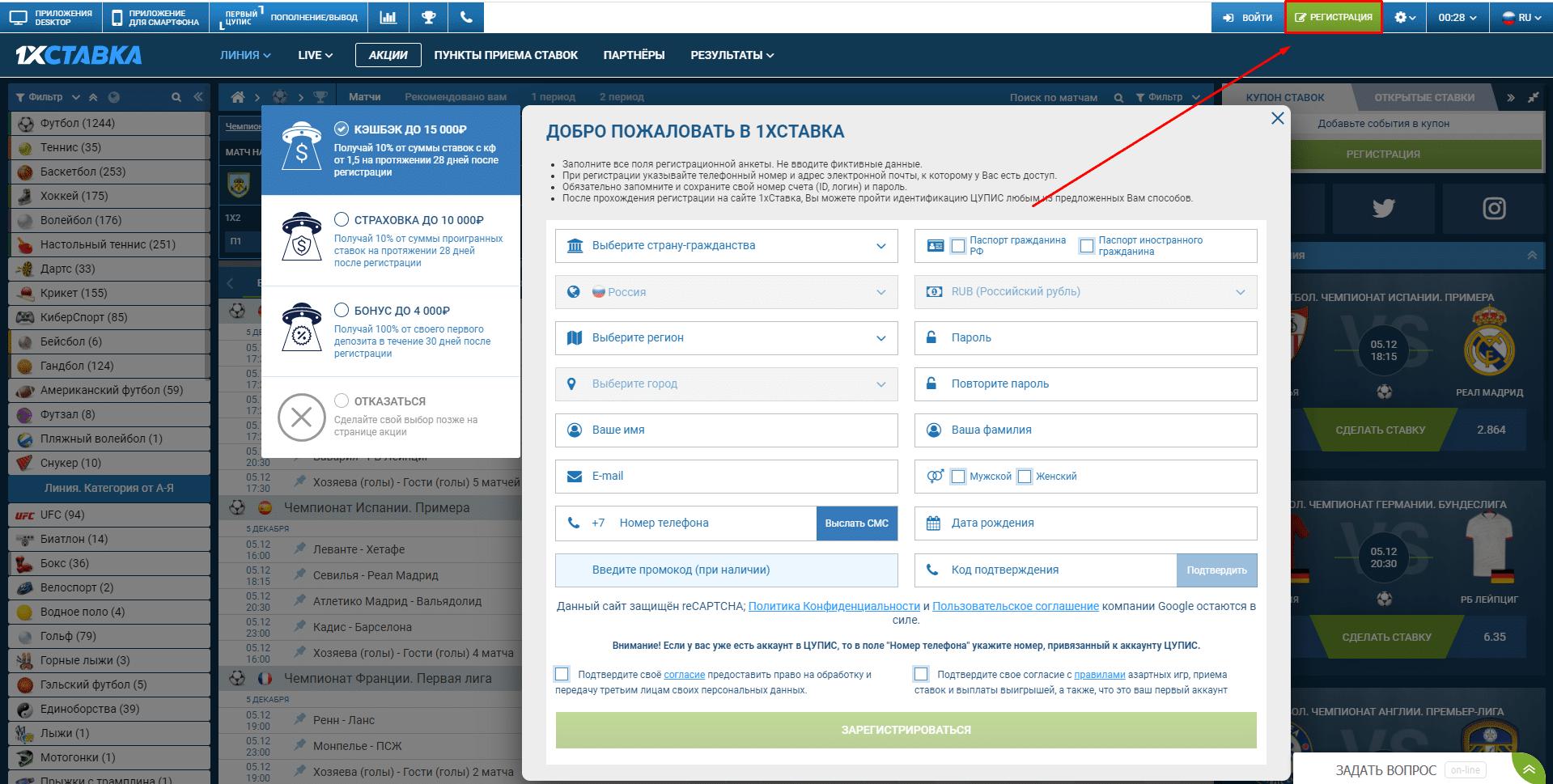 Форма регистрация на сайте букмекерской конторы 1хСтавка