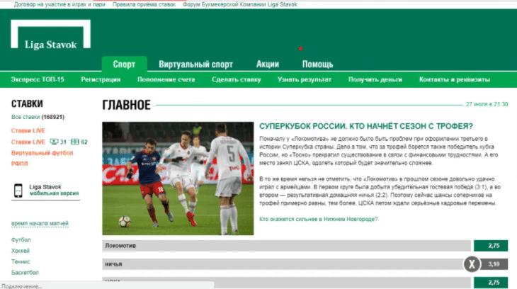 Неофициальный сайт БК Лига Ставок