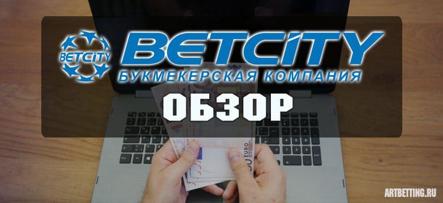 Букмекерская контора Бетсити