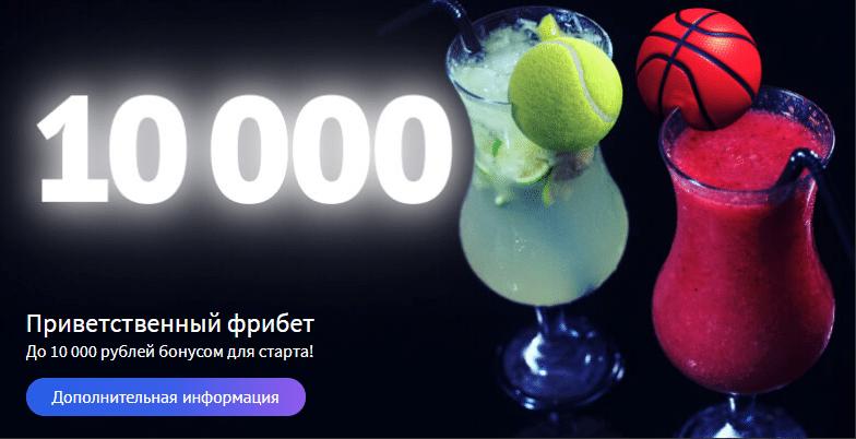 Бонус 10000 рублей от БК 888.ru
