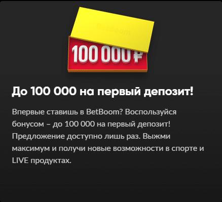 Бонус до 100 000 рублей на первый депозит от БК BetBoom