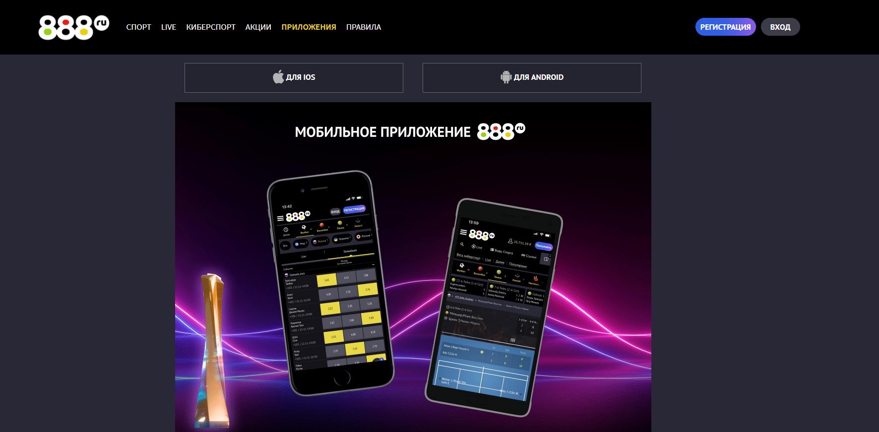 Приложение букмекерской конторы 888.ru для Android и iPhone