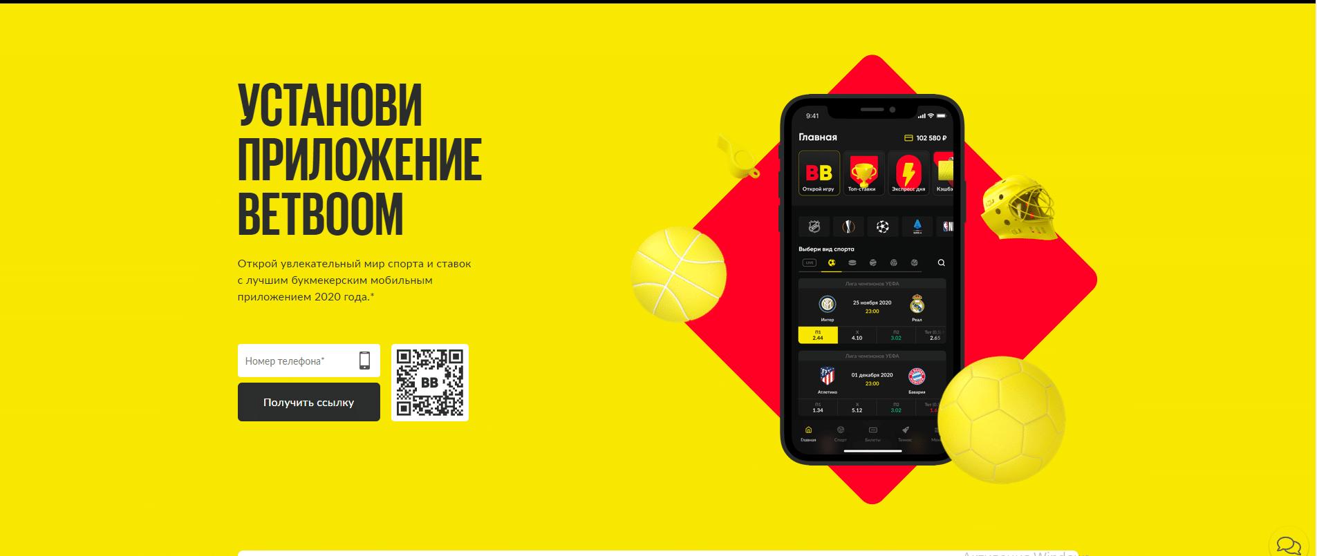 Приложение на Андроид от БК Бэт Бум