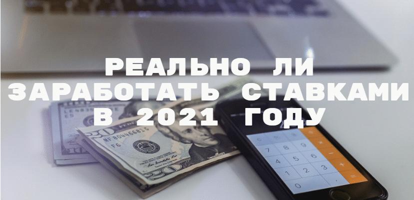 реально ли заработать ставками в 2021 году