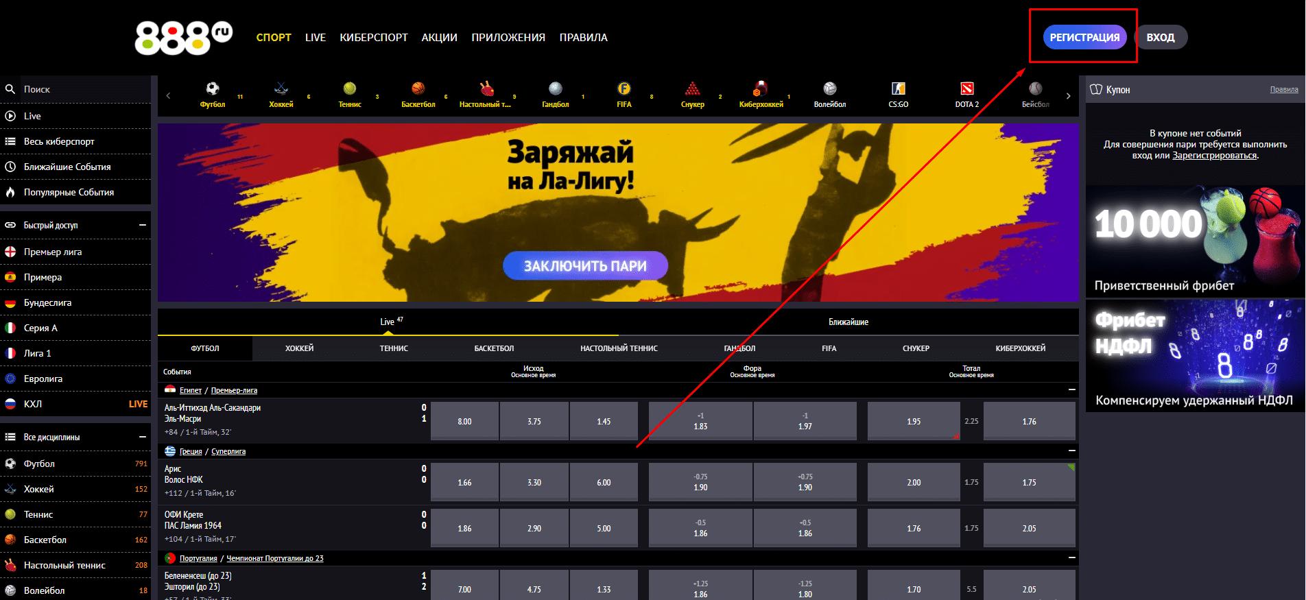 Кнопка регистрации на сайте 888.ru