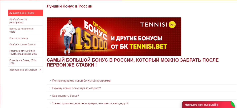 Бонусы БК Tennisi