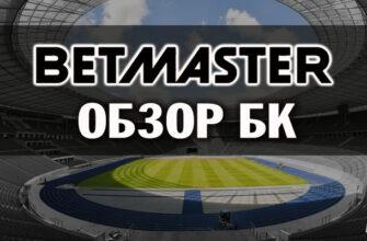 Букмекерская контора Betmaster
