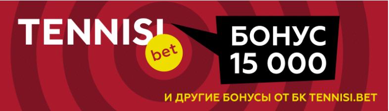 Приветственный бонус 15000 рублей Тенниси