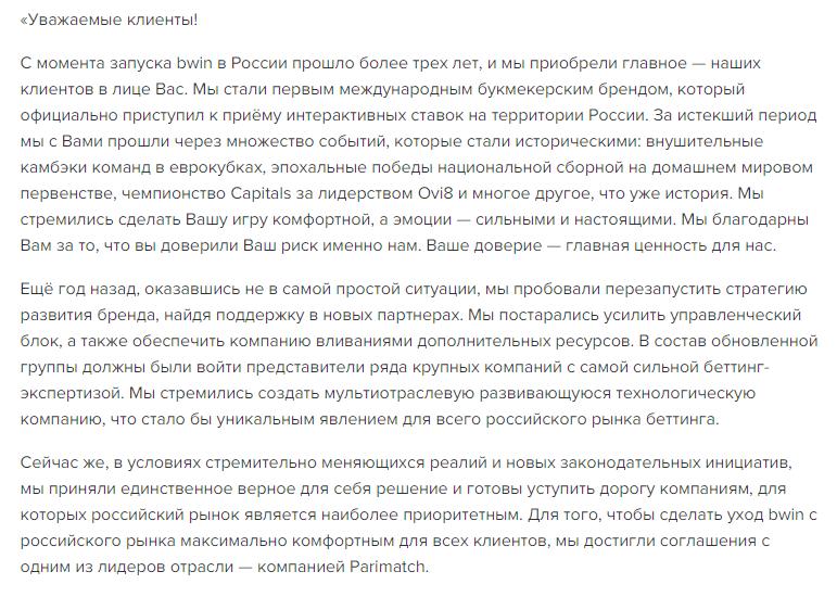 бвин ушел из россии