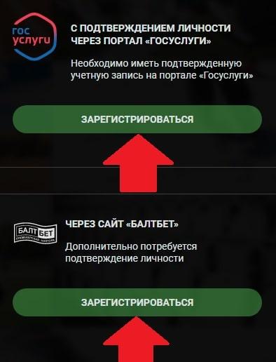 Способы регистрации на сайте букмекерской конторы Балтбет