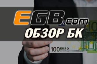 EGB обзор бк