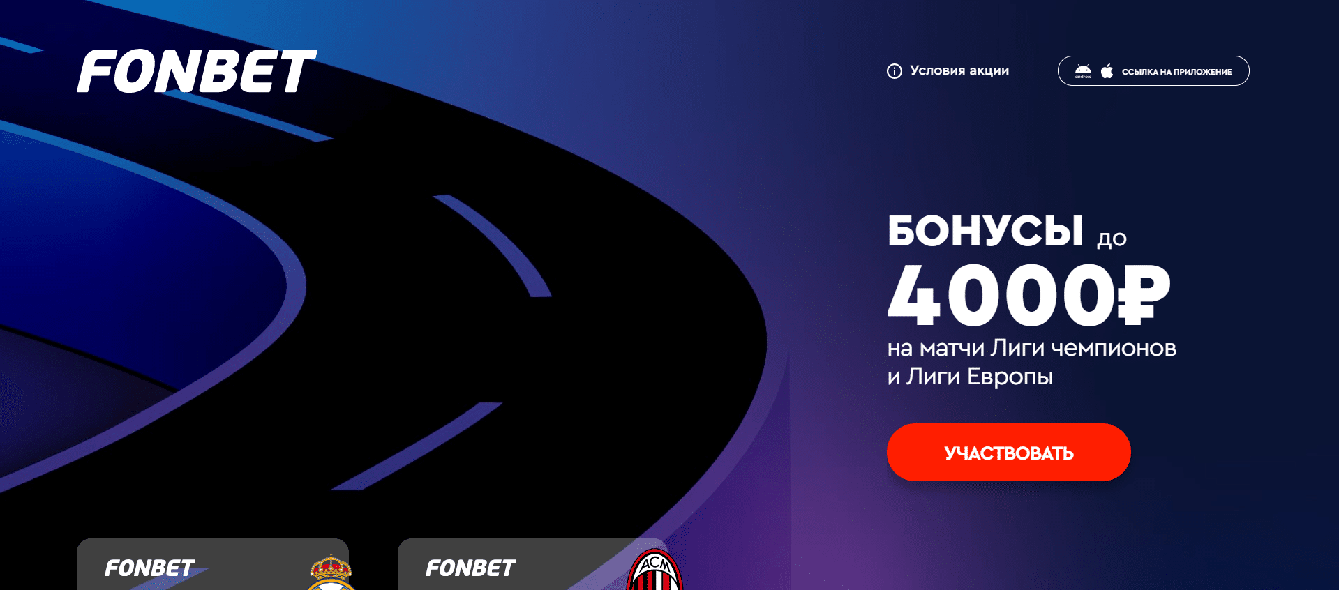 Гонка чемпионов Фонбет