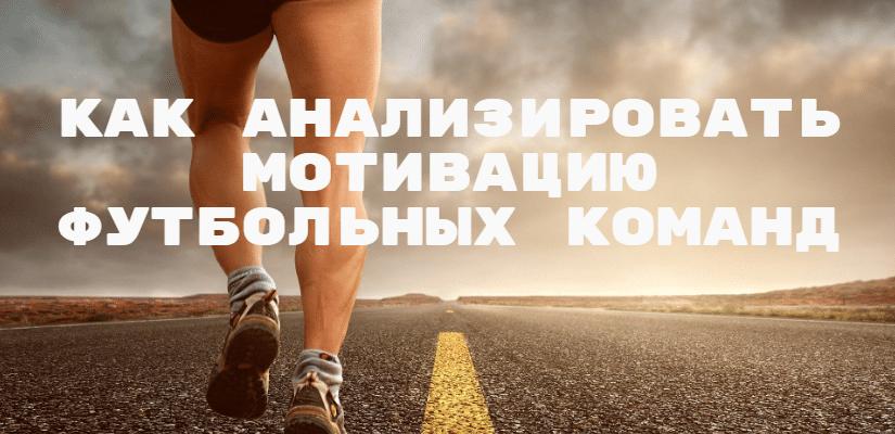 как анализировать мотивацию в ставках