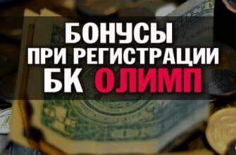 Бонусы БК Олимп