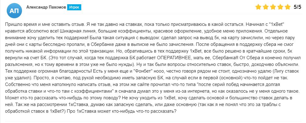 Отзыв о БК 1хБет