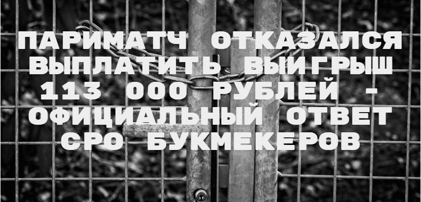 париматч отказался выплачивать 113 000 рублей выигрыша ответ сро