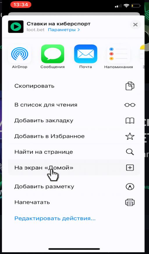 Скачать приложение LootBet